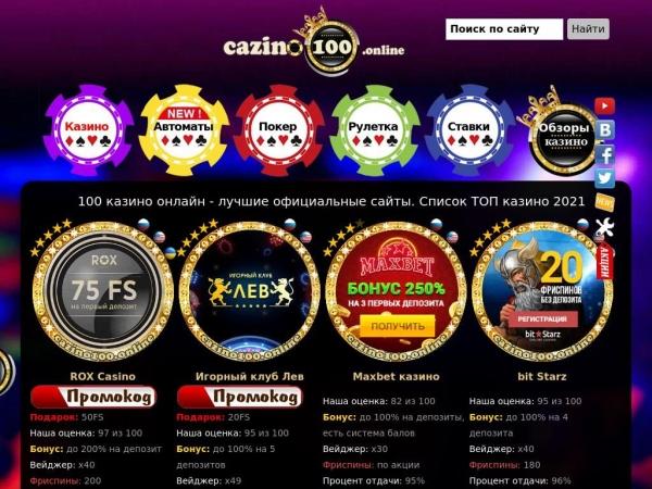 100cazino.azurewebsites.net