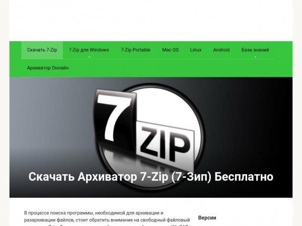 7zip-download.ru