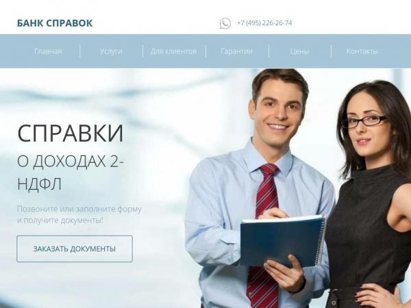 banki-spravki.xyz