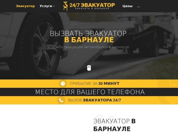 barnaul.glavtrak.ru