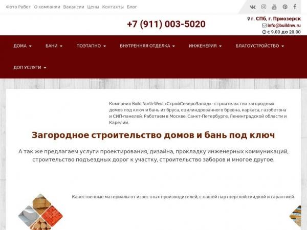 buildnw.ru