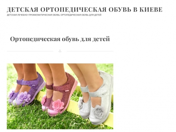 detskaya-ortoobuv.com.ua
