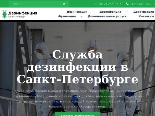 dezinfektsiya-spb.ru