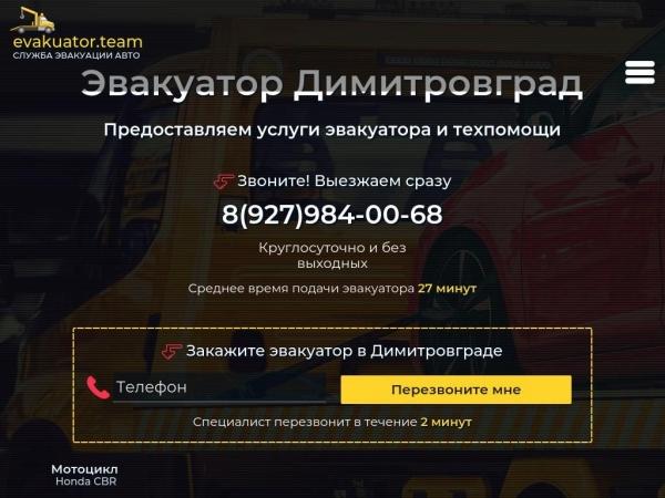 dimitrovgrad.evakuator.team