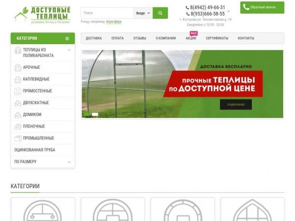 dostup-teplitsa.ru