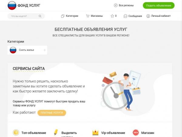 fond-uslug.ru