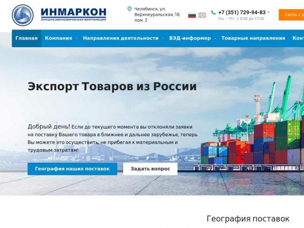 inmarkon.ru