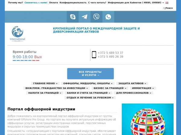 internationalwealth.info