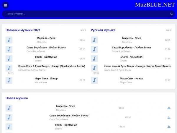 muzblue.net