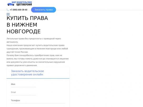 nnovgorod.fort-pravam.com