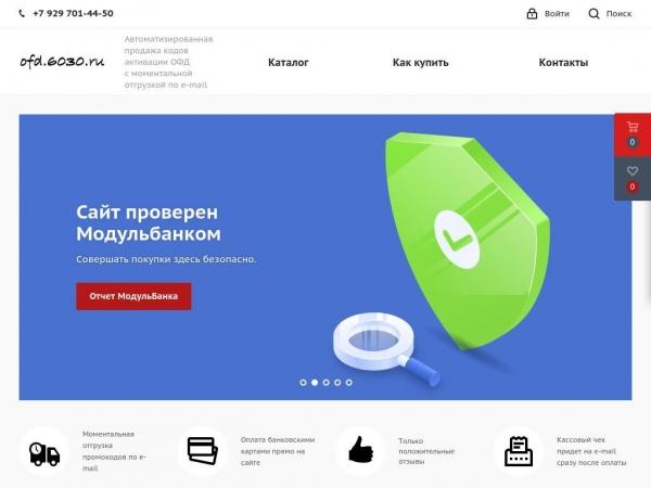 ofd.6030.ru