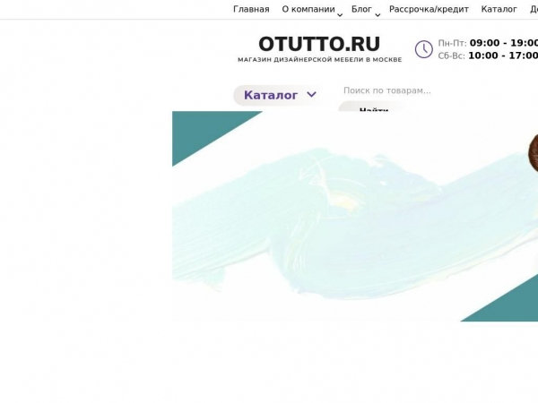 otutto.ru