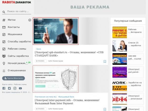 rabota-zarabotok.ru