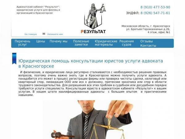 rezultat-pravo.ru