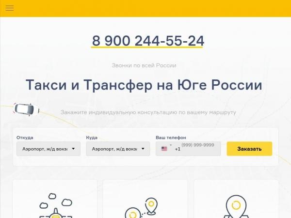 russtaxi.ru