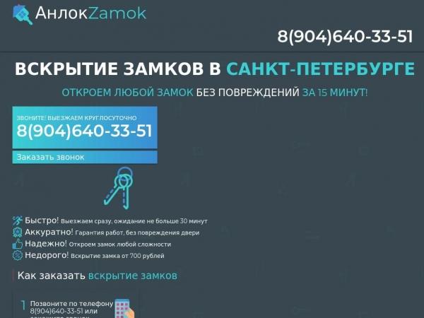 sankt-peterburg.azamok.com