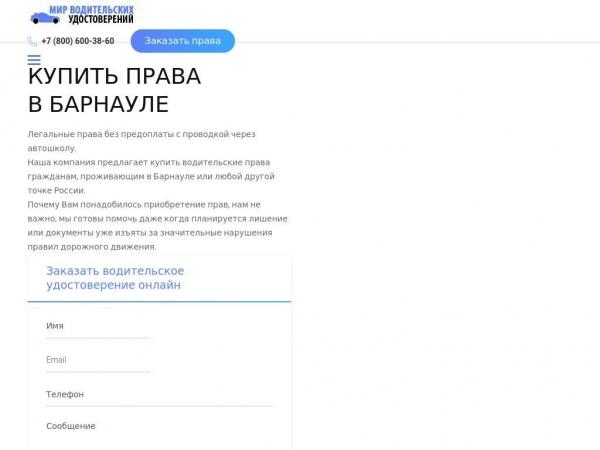saratov.fort-pravan.com