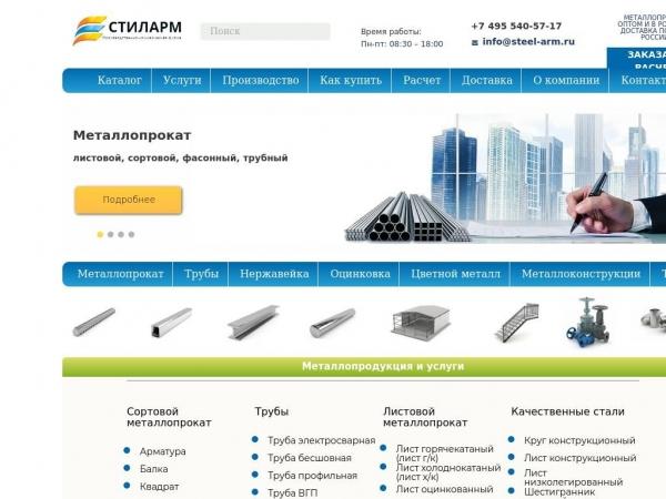 steel-arm.ru