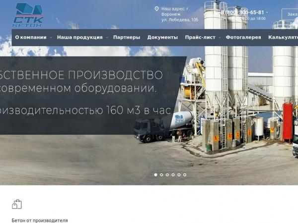 stk-vrn.ru