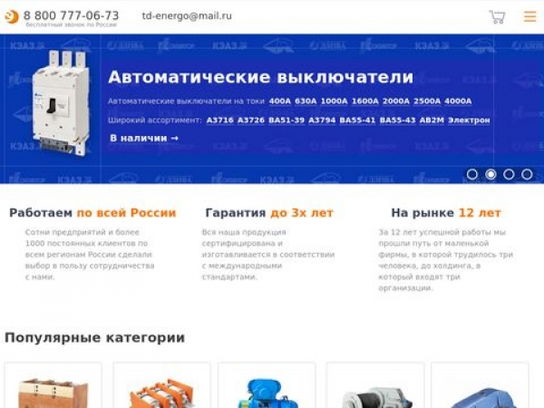 td-energo.ru