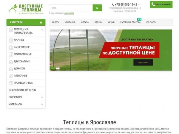 yaroslavl.dostup-teplitsa.ru