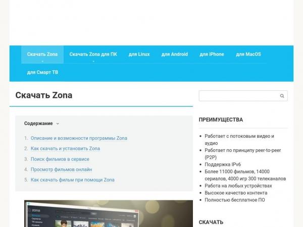 zona-win-download.ru