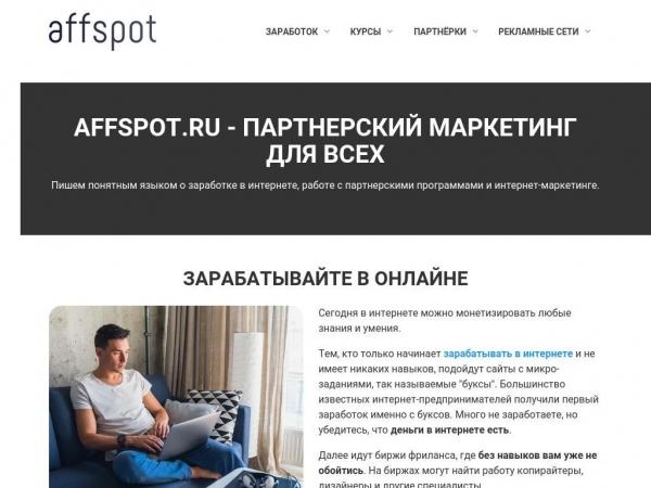 affspot.ru