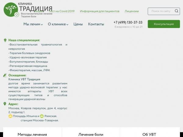 clinic-uvt.ru