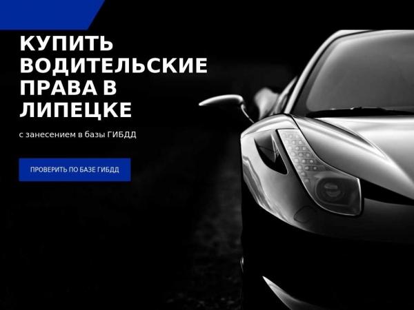 lipetsk.sam-poehal.com
