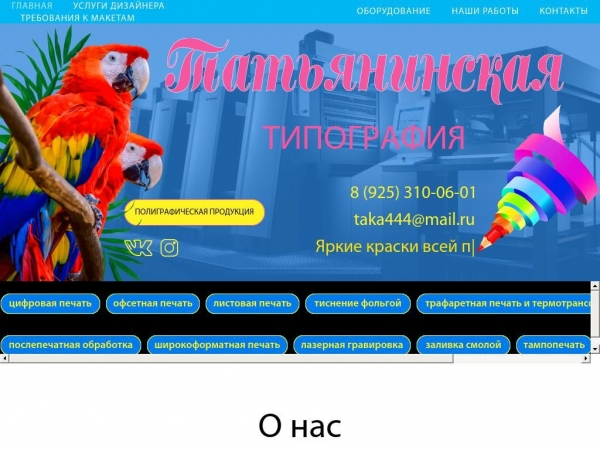mosprint77.ru