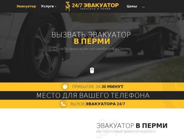 perm.glavtrak.ru