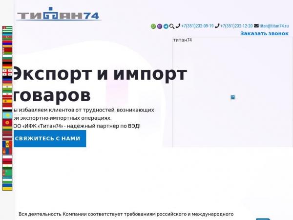 titan74.ru
